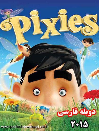 دانلود انیمیشن The Pixies 2015 دوبله فارسی